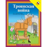 Троянская война / Τρωικός πόλεμος | E-BOOK